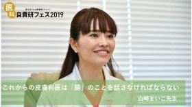 これからの皮膚科医は「腸」のことを話さなければならなくなる。 皮膚科もかかりつけ医を見つけて、未病ケアをする時代に。