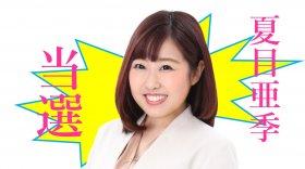「政治活動は予防医療アイドルの上級版」夏目亜季さんインタビュー