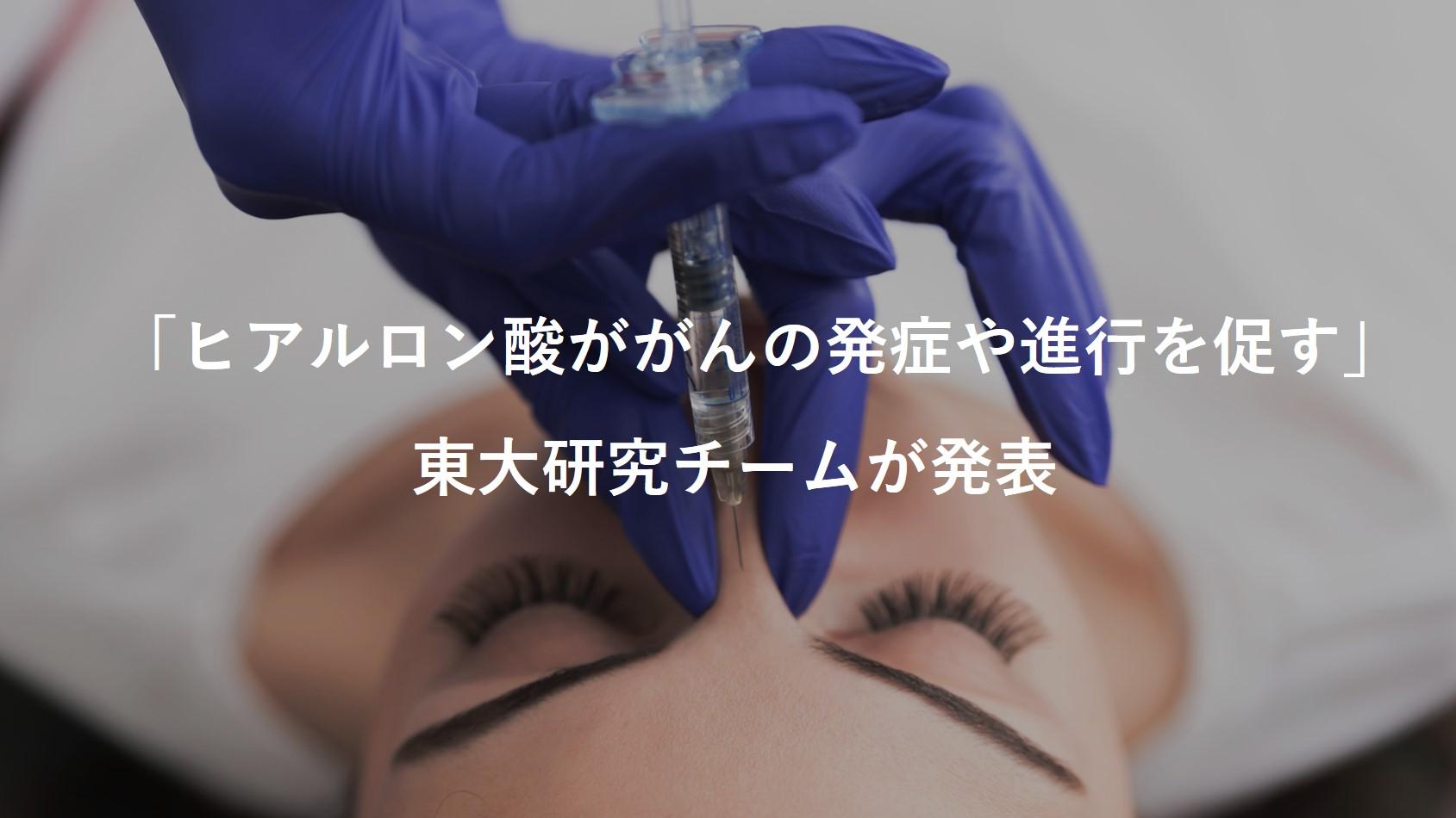 「ヒアルロン酸ががんの発症や進行を促す」東大研究チームが発表