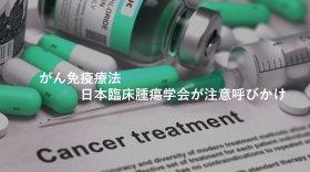 がん免疫療法 日本臨床腫瘍学会が注意呼びかけ