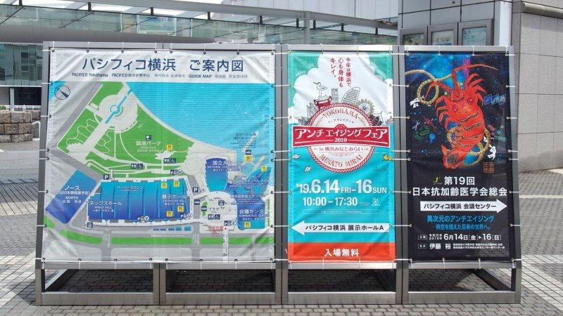 学会レポート『異次元アンチエイジング 第19回日本抗加齢医学会総会』