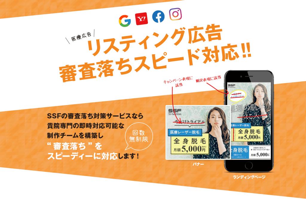 「医療広告審査落ちスピード対応」サービス開始!