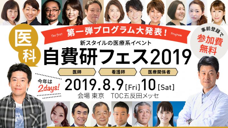 自費研フェス2019【医科】