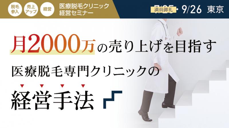 医療脱毛クリニック経営セミナー「月2000万の売上を目指す、医療脱毛専門クリニックの経営手法」