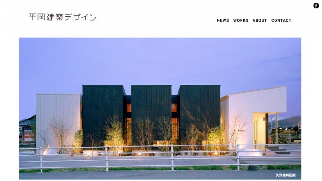 『オンリーワンのクリニックをデザインし続ける』 平岡建築デザイン