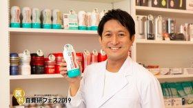 『メンズヘルスケア治療にTENGA製品の活用を』TENGAドクター・福元和彦先生