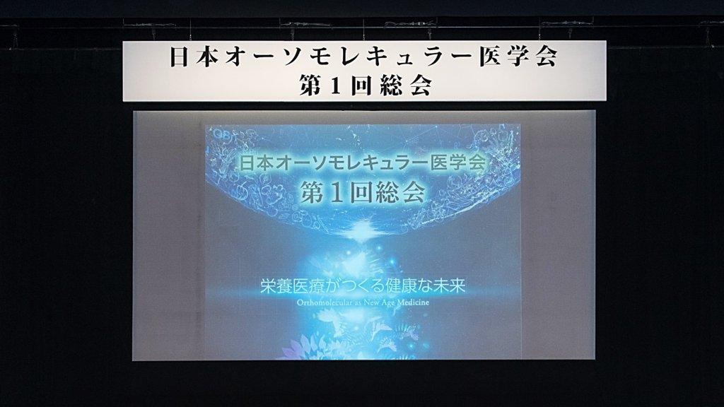 学会レポート『日本オーソモレキュラー医学会 第1回総会』