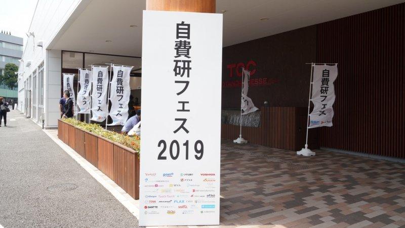 自費研フェスティバル2019イベントレポート 2019.8.9-10@五反田TOCメッセ