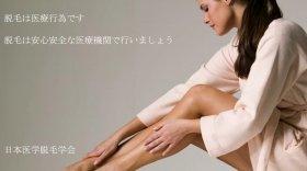 第46回 日本医学脱毛学会 2020年2月16日(日)  開催決定