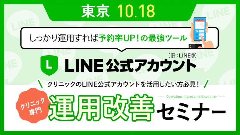 LINE公式アカウント 運用改善セミナー