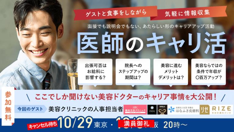 自費研×美容医局タイアップイベント 第8回 医師のキャリ活