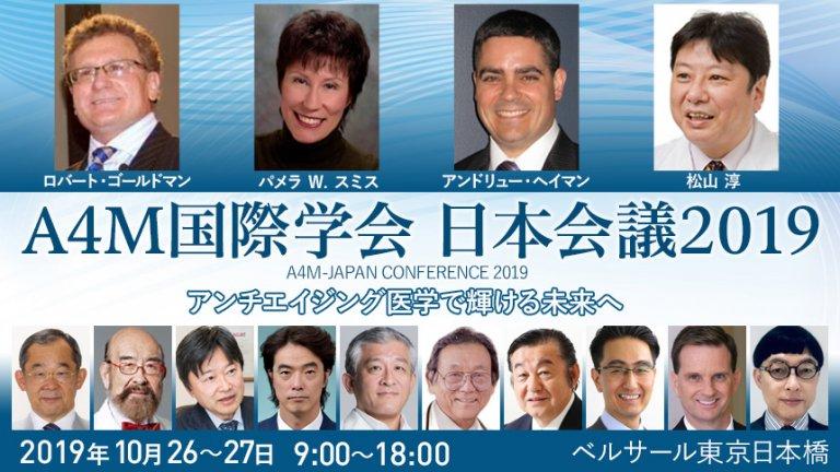 A4M国際学会 日本会議2019