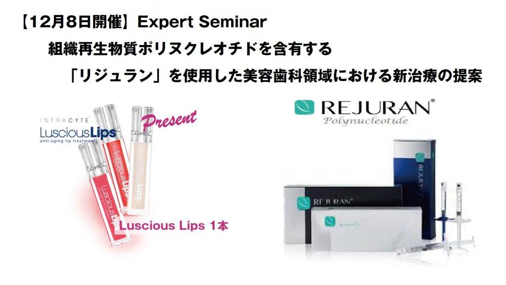 【12月8日開催】Expert Seminar 組織再生物質ポリヌクレオチドを含有する 「リジュラン」を使用した美容歯科領域における新治療の提案