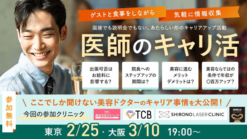 自費研×美容医局タイアップイベント 第9回 医師のキャリ活