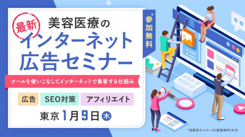 美容医療の最新インターネット広告セミナー