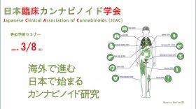 日本臨床カンナビノイド学会 春の学術セミナー2020 開催決定!