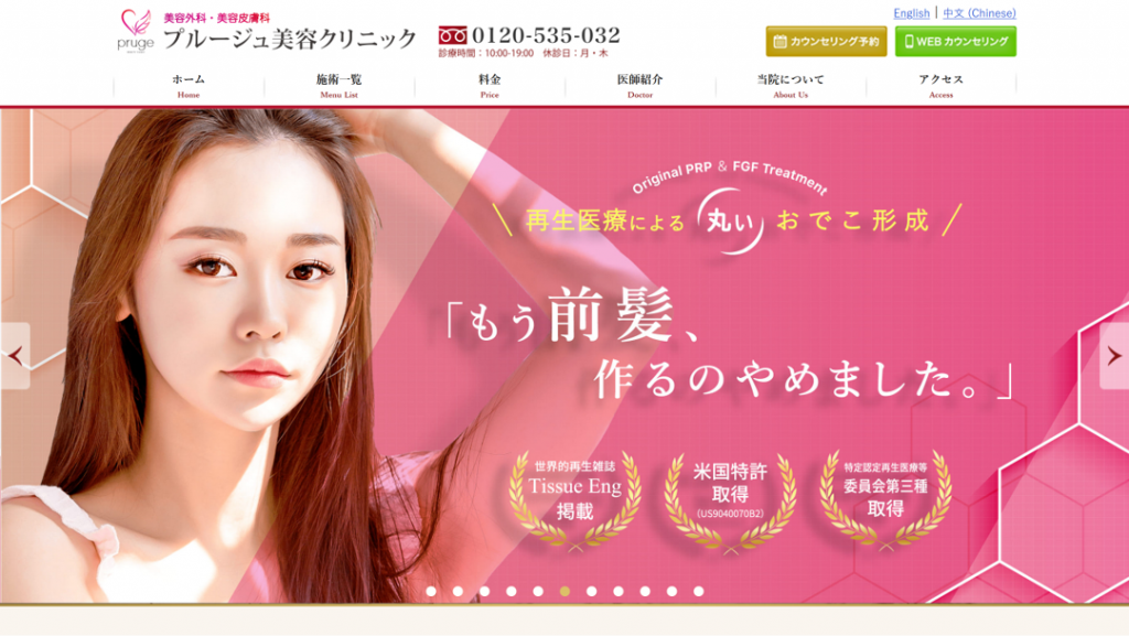 【東京】赤羽に美容外科・美容皮膚科「プルージュ美容クリニック」開院