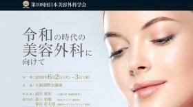 第108回日本美容外科学会 ~令和の時代の美容外科に向けて~ 2020年6月2日(火)~3日(水)開催