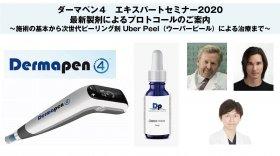 【3月8日開催】ダーマペン4 エキスパートセミナー2020 最新製剤によるプロトコールのご案内 ~施術の基本から次世代ピーリング剤 Uber Peel(ウーバーピール)による治療まで~