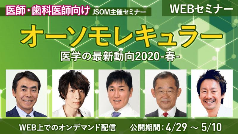 【医師・歯科医師向け】オーソモレキュラー 医学の最新動向-春-