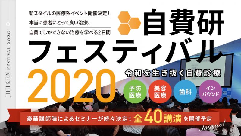 自費研フェスティバル2020