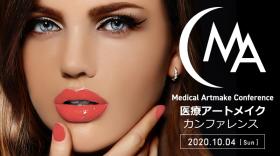 医療アートメイクカンファレンス