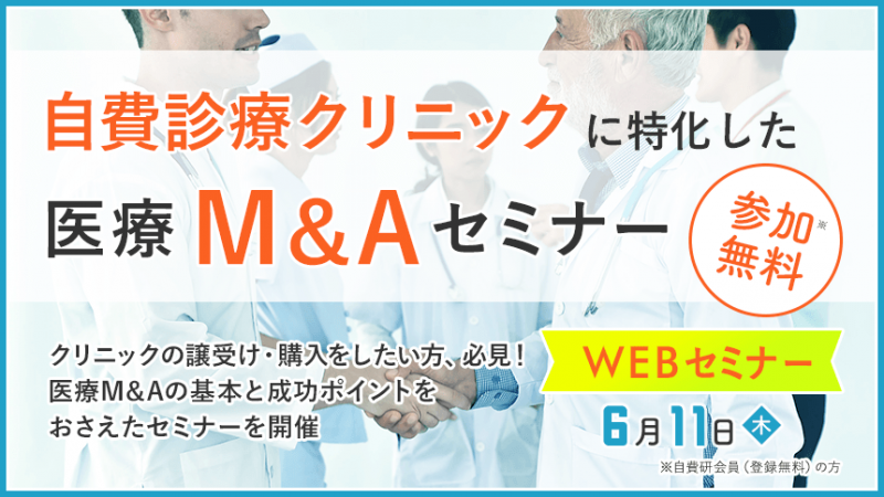 【WEBセミナー】自費診療に特化した医療M&Aセミナー