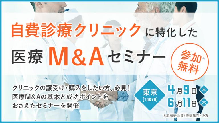 自費診療に特化した医療M&Aセミナー