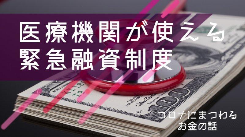 【コロナにまつわるお金の話】医療機関が使える緊急融資制度
