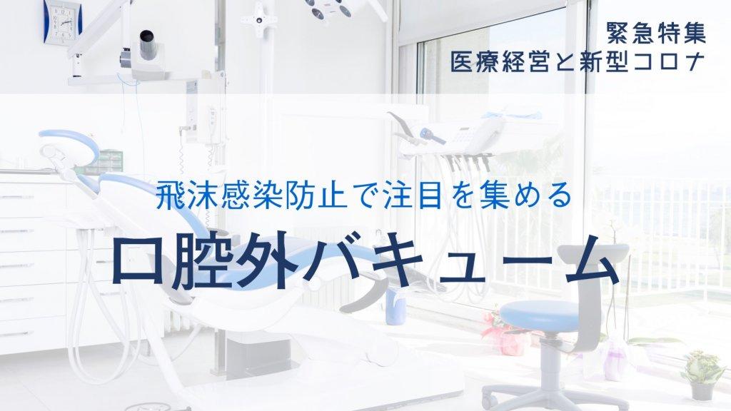 飛沫感染防止で注目を集める口腔外バキューム