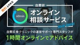 [6月末まで無料!]自費研60分オンライン相談サービス開始!