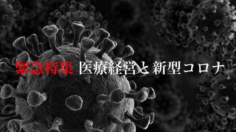 【緊急特集】医療経営と新型コロナ