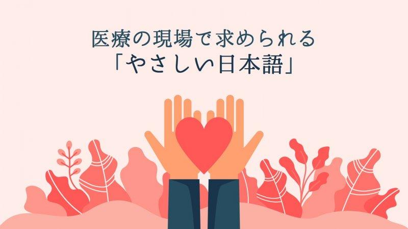 医療の現場で求められる「やさしい日本語」とは