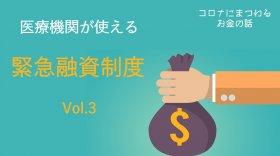 【コロナにまつわるお金の話】医療機関が使える緊急融資制度 Vol.3