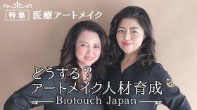 どうする?アートメイク人材育成 Biotouch Japan