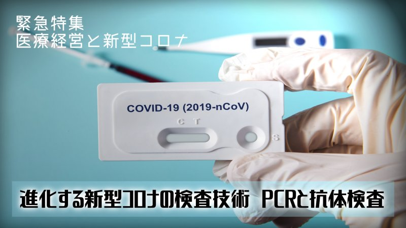 進化する新型コロナの検査技術 PCRと抗体検査