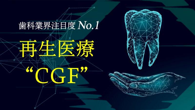 """歯科業界注目度No.1 歯科再生医療""""CGF""""とは?"""