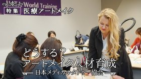 どうする?アートメイク人材育成 日本メディカルタトゥー協会