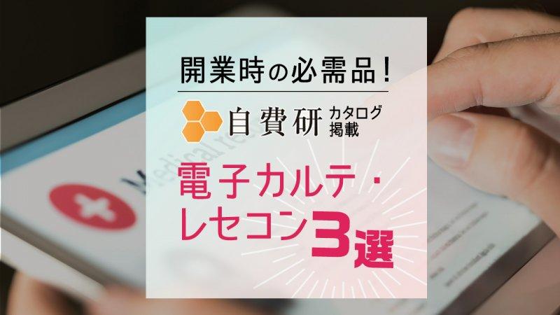 開業時の必需品! 自費研カタログ掲載の電子カルテ・レセコン3選