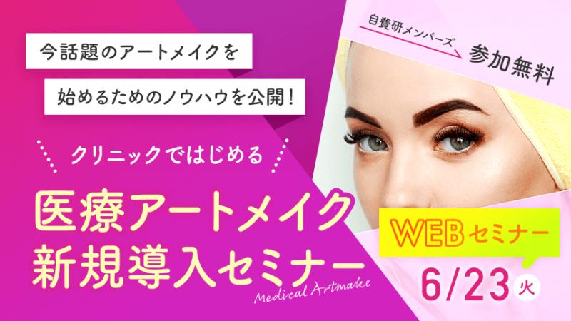 【WEBセミナー】医療アートメイク新規導入セミナー