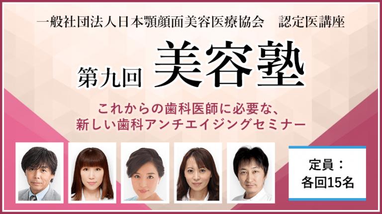 一般社団法人日本顎顔面美容医療協会 認定医講座 第九回『美容塾』