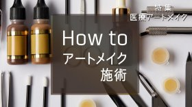 How to アートメイク施術—GLOW clinic—