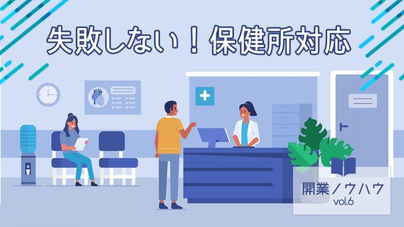 『失敗しない!保健所対応』自費診療で成功する開業ノウハウ Vol.6
