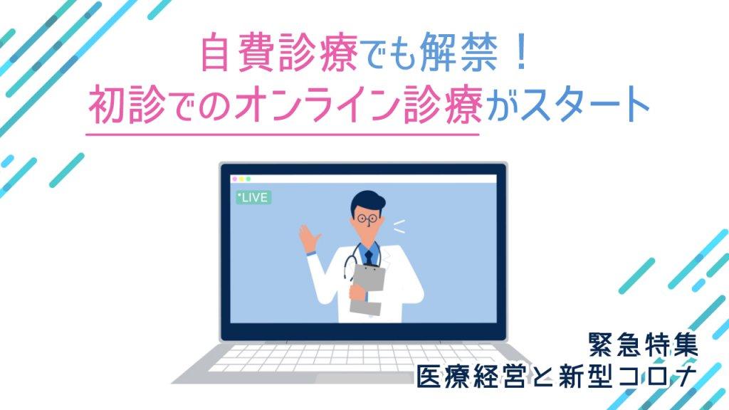 自費診療でも解禁!初診でのオンライン診療がスタート
