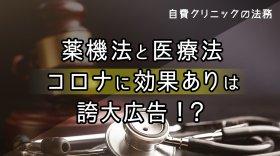 【自費クリニックの法務】薬機法と医療法_コロナに効果ありは誇大広告!?