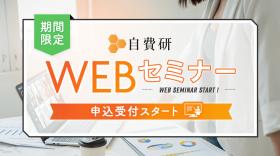 期間限定!自費研WEBセミナー開催!