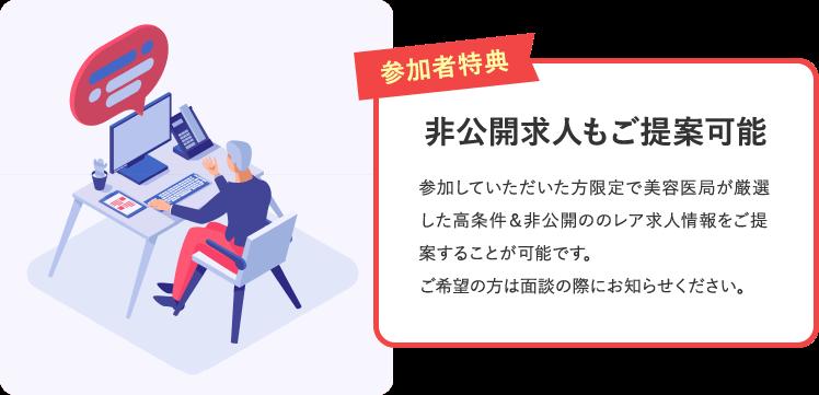 オンライン個別転職相談イラスト