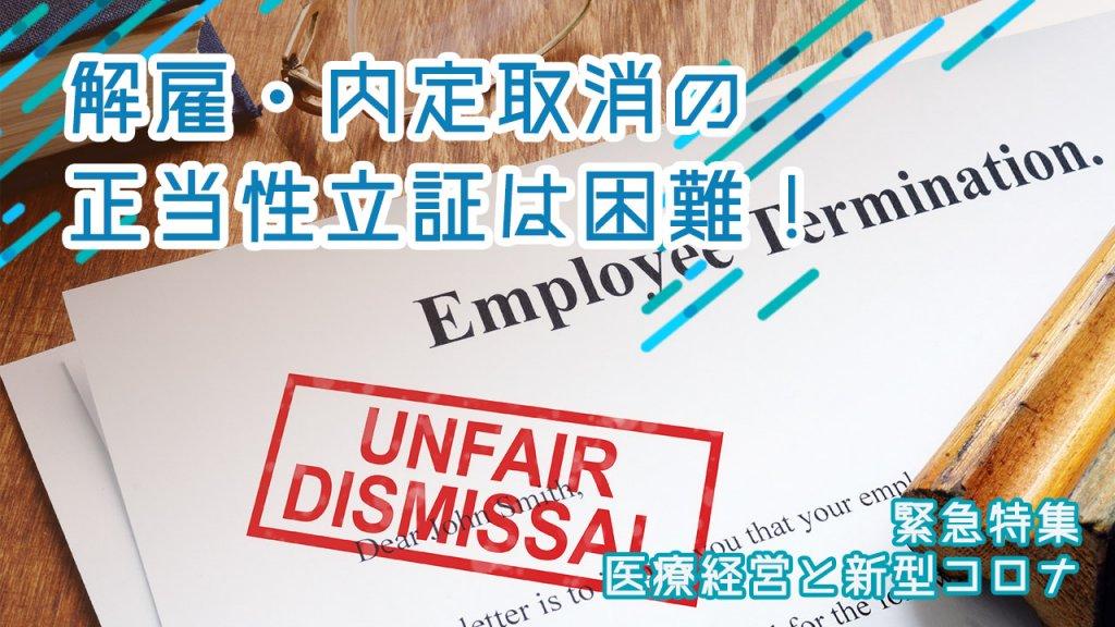 解雇・内定取消の正当性立証は困難!