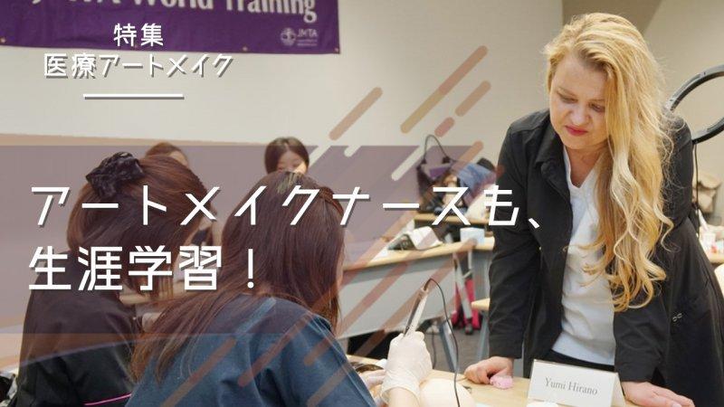 どうする?アートメイク人材育成—日本メディカルタトゥー協会—