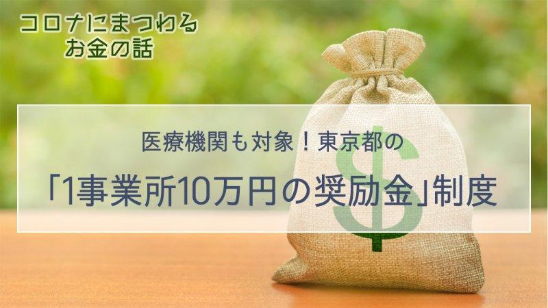 【コロナにまつわるお金の話】 医療機関も対象!東京都の「1事業所10万円の奨励金」制度